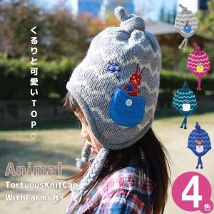 ニット帽 帽子 耳あて付き 子供用 女の子 男の子 Polygiene スキー スノボ 防寒 冬 / キッズ Animalジグザグ耳あて付きニット帽
