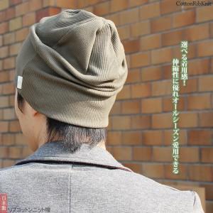 [メール便のみ送料無料] ニット帽 メンズ 帽子 レディース ワッチ 春夏 秋冬 綿100 / リブコットンニット帽 日本製 [M便 3/8]6