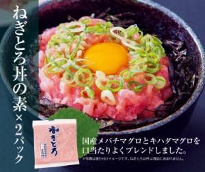 まぐろ丼Aセット(マグロ漬け2p・ネギトロ2P+サーモンネギトロ2p+トロサーモン2p)計8食/送料無料/マグロ丼/冷凍A