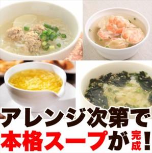 人気スープ75包セット♪(中華スープ×25包/たまねぎスープ×25包/わかめスープ×25包)送料無料/代引き,同梱不可商品/ゆうメール便