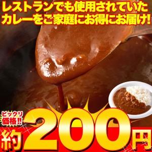 レストラン仕様ビーフカレー中辛約1kg(200g×5袋)/送料無料/カレーライス/カレー/メール便