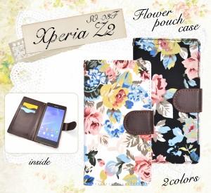 【送料無料】<スマホケース>シックな花柄♪ Xperia Z2 SO-03F(エクスぺリア)用 フラワーポーチケース