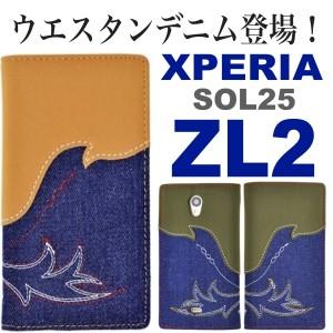 【送料無料】Xperia ZL2 SOL25用ウエスタンデニムケース