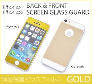 【送料無料】<スマホ・5/5s/SE用>iPhone5/5s/SE用 両面保護ガラスフィルム ゴールド