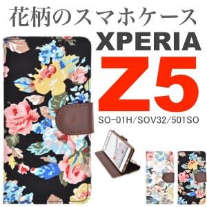 【送料無料】<エクスペリア・Z5用>キュートなお花柄☆Xperia Z5 (SO-01H/SOV32/501SO)用 フラワーポーチケース
