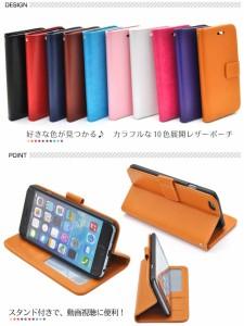 iPhone6/iPhone6s【送料無料】カラフルな10色展開!カラーレザースタンドケースポーチ★★