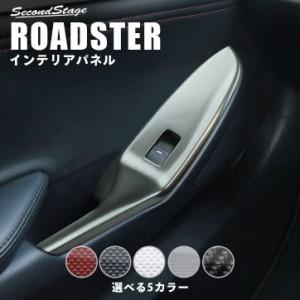 ロードスター ND系 PWSW(ドアスイッチ)パネル フロント2パーツ マツダ ROADSTER インテリアパネル カスタム パーツ 全5色