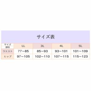 [LL.3L.4L.5L]補正下着 ガードル ロング 腹巻 店内3,000円で送料無料 大きいサイズ レディース Re-J(リジェイ)