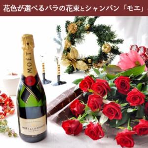 送料無料 選べる 1ダースのバラの花束とシャンパンのセット 花 誕生日 プレゼント 女性 記念日 妻 プロポーズ 贈り物