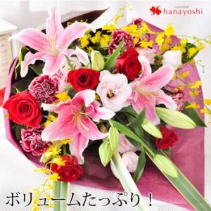 [冷蔵便]でお届け ユリ 花束 オリエンタル百合とバラの花束〜ボリューム 花 生花 フラワーギフト 誕生日 プレゼント 女性 母 祖母 義母