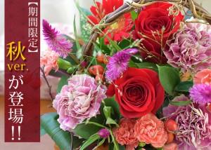 15時迄の受付で最短翌日着 送料無料 ボリュームUP!季節のおまかせ生花アレンジメント 誕生日 プレゼント 母 画像配信