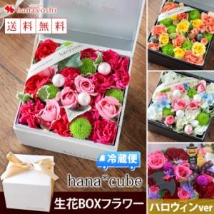 冷蔵便でお届け ボックスフラワー hana cube 生花アレンジVer  フラワーボックス  誕生日 プレゼント 女性 妻 母 友達 お祝い 花 ギフト