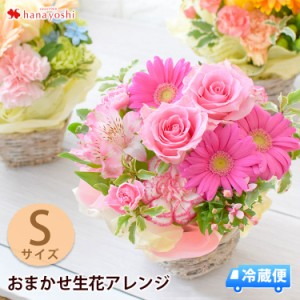 [冷蔵便]でお届け 即日発送 送料無料 バラと季節の花 おまかせ生花アレンジ Sサイズ フラワーギフト 花 アレンジメント 誕生日 プレゼン