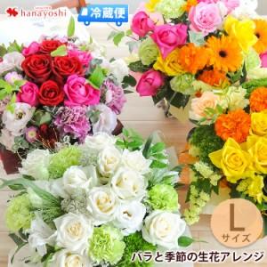 [冷蔵便]でお届け 即日発送 送料無料 バラと季節の花 おまかせ生花アレンジ Lサイズ 花 アレンジメント 誕生日 プレゼント 女性 母 祖母