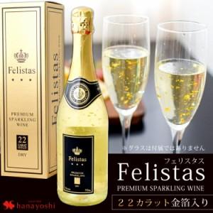 【お花にプラスワン】ラテン語で「幸福」を意味するフェリスタス 金箔入りスパークリングワイン 750ml ※お酒のみの購入はできません