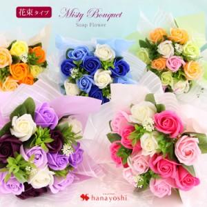14時迄の受付で最短翌日着 選べる8色 自立する ミスティブーケ ソープフラワー シャボンフラワー 花束 ギフト 花 誕生日 プレゼント ギフ