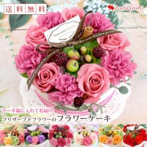 15時迄の受付で最短翌日着  枯れないお花のフラワーケーキホールタイプ プリザーブドフラワー 誕生日 プレゼント 女性 友達 ギフト
