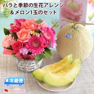 [冷蔵便]でお届け バラと季節の花 おまかせ生花アレンジ Sサイズ & メロン1玉 フラワーアレンジメント お中元 暑中見舞い 花 ギフト プレ