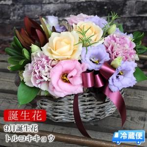 [冷蔵便]でお届け 誕生花を使ったアレンジメント 誕生花の生花アレンジMサイズ 9月 トルコキキョウ 誕生日プレゼント 女性 母 祖母 義母