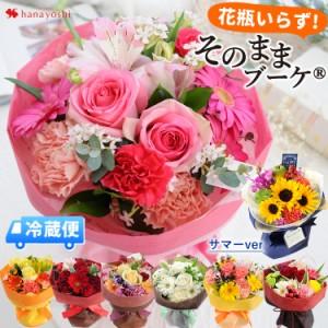 [冷蔵便]でお届け 花 ギフト 即日発送 そのままブーケ花瓶いらずの花束 送料無料 フラワーギフト 生花 誕生日 プレゼント 女性 母 祖母