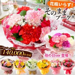 花 ギフト 即日発送 そのままブーケ花瓶いらずの花束 送料無料 フラワーギフト 生花 誕生日 プレゼント 女性 母 祖母 友達 結婚祝い 花