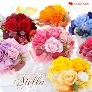 14時迄の受付で最短翌日着 プリザーブドフラワー ステラ 枯れないお花 バラ 誕生日 プレゼント 花 ギフト 敬老の日 お祝い おしゃれ プレ