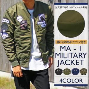 秋新作 MA-1 メンズ ワッペン付き ブルゾン ミリタリージャケット ナイロンツイル フライトジャケット アウター ゆうパケ