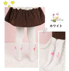 タイツ 靴下 フットウエア バレリーナ 子供 ベビー キッズ ジュニア 幼児 女の子 女児 ガール かわいい