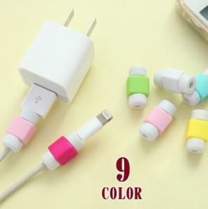 85d5a11127 充電ケーブル保護キャップ 断線防止キャップ ケーブル保護カバー iphone android USBケーブル