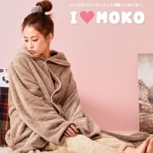 【ゲリラSALE】着る毛布 モコボアルームウェア もこもこ ルームウェア レディース あったか 150cm ロング丈
