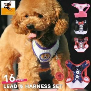 ハーネス リード 2点セット ペット用 犬用 猫用 胴輪 ベスト風 ソフト 裏メッシュ リボン ボタン お散歩グッズ 小型犬 か