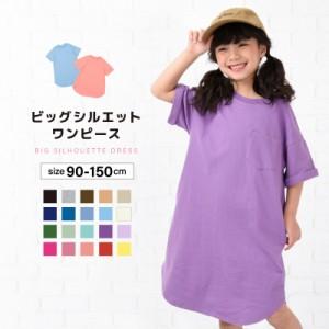 ワンピース Tシャツワンピース 子供服 ビッグシルエット 半袖 ガールズ キッズ ベビー ジュニア 無地 シンプル こども服