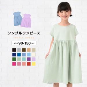 ワンピース Tシャツワンピース 子供服 半袖 女の子 ガールズ キッズ ベビー ジュニア 無地 シンプル こども服 子ども服