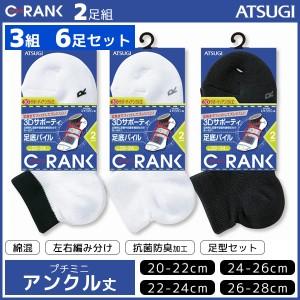 3組セット 計6枚 スポーツクランク 男女兼用 メンズソックス レディースソックス アンクル丈 2足組 アツギ ATSUGI GH16082