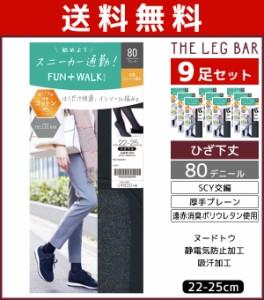 送料無料9足セット ATSUGI THE LEG BAR アツギザレッグバー 80デニール こだわりインソール ひざ下丈タイツ アツギ まとめ買い   レディ