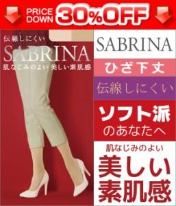 30%OFF SABRINA サブリナ 伝線しにくい ひざ下丈ストッキング グンゼ GUNZE パンティストッキング パンスト 訳あり SBS300