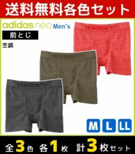 3色1枚ずつ 3枚セット adidas neo アディダスネオ ボクサーブリーフ グンゼ ボクサーパンツ