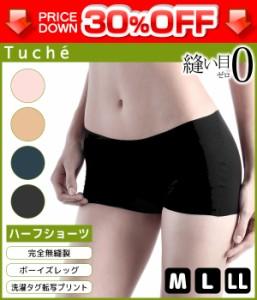 5918c497742 30%OFF Tuche トゥシェ 縫い目0ゼロ ハーフショーツ グンゼ GUNZE 日本製 パンツ
