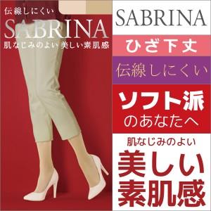 SABRINA サブリナ 伝線しにくい ナチュラルフィット ひざ下丈ストッキング グンゼ GUNZE  ショート ひざ下 伝線しにくい SBS300