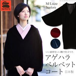 着物用ベルベットコート 黒、赤、紺藍の3色 M、Lの2サイズ [送料無料]