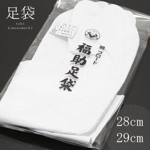 大きいサイズ 綿ブロード福助足袋 28.0cm、29.0cm 白色【メール便対応可】