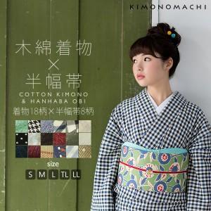 木綿の着物と木綿の半幅帯の2点木綿着物セット[送料無料]