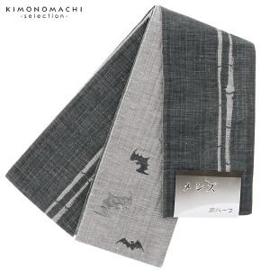 角帯 リバーシブル 桐生織 「竹とコウモリ 黒」 日本製 麻ハーフ 男着物 男浴衣 帯 メンズ 男 男性帯