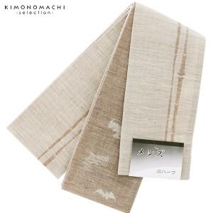 角帯 リバーシブル 桐生織 「竹とコウモリ ベージュ」 日本製 麻ハーフ 男着物 男浴衣 帯 メンズ 男 男性帯