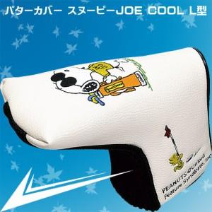 パターカバー スヌーピーJOE COOL L型【H-307】
