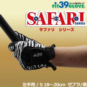 FIT39 SAFARI グローブ 左手用/S ゼブラ/黒 世界中のゴルフ界に革命をもたらした大人気グローブ