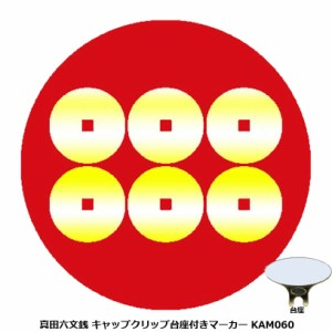 真田六文銭 キャップクリップ台座付きマーカー KAM060