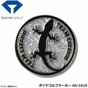 ダイヤゴルフマーカー AS-161X メール便対応可能