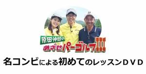 ゴルフレッスンDVD 井戸木鴻樹プロ 3枚組セット