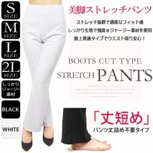メール便送料無料 ダンス 衣装 丈短めタイプ ジャージー素材 ストレッチパンツ サイズ S M L 2L ブーツカット 股上普通 大きいサイズ